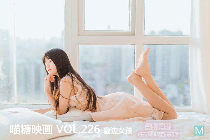 [喵糖映画]VOL.226 窗边女孩[30+1P/504M]